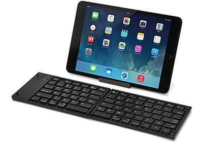 JTT、iPad/iPhone向けの折りたたみBluetoothキーボード - ITmedia PC USER