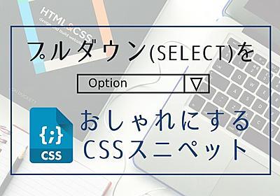 〔  ▼〕選択プルダウン(SELECT~OPTION)をおしゃれにするCSSスニペット13選。 | KodoCode
