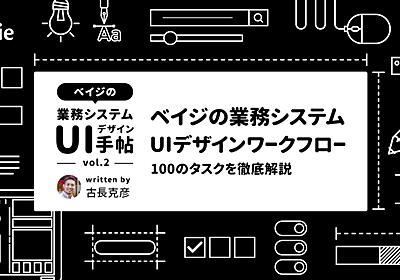 ベイジの業務システムUIデザインワークフロー(100のタスクを徹底解説)   knowledge / baigie