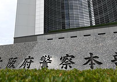 仮想通貨無登録交換疑い、会社役員ら逮捕 16億円相当か
