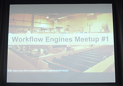 Workflow Engines Meetup #1 に参加してきた #wfemeetup - 試纏