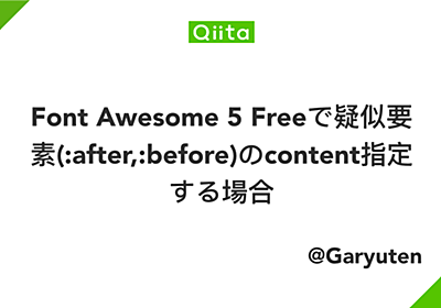 Font Awesome 5 Freeで疑似要素(:after,:before)のcontent指定する場合 - Qiita