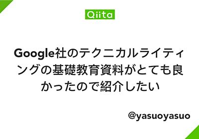 Google社のテクニカルライティングの基礎教育資料がとても良かったので紹介したい - Qiita