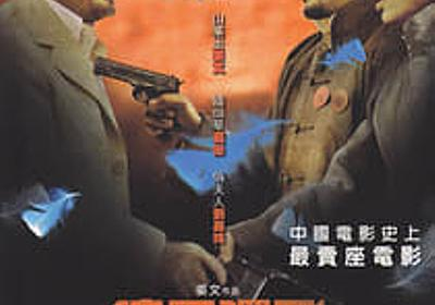 『譲子弾飛』転じて『さらば復讐の狼たちよ』に - アジア映画巡礼