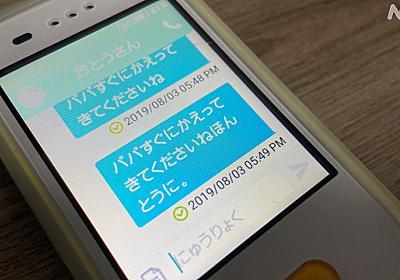 消せないメール | NHKニュース