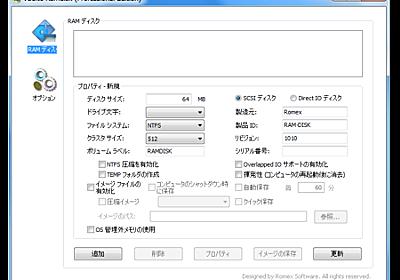 VSuite Ramdisk の日本語化 - さよならストレス