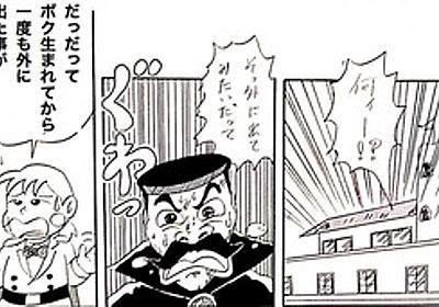 21年前に描いた長編ギャグ漫画 4P・5P : ぜんそく力な日常