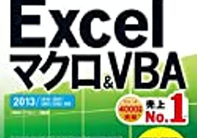 Excel マクロ・VBA初心者にお薦めの本 - 大学アドミニストレーターを目指す大学職員のブログ