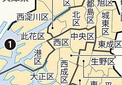 大阪市教委が政治忖度? 教科書採択区に都構想「援用」 - 毎日新聞