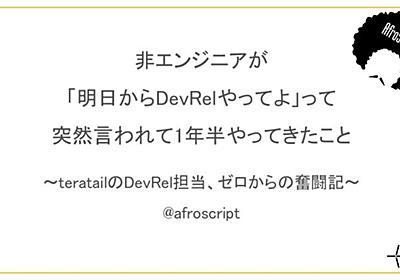 【非エンジニアが 「明日からDevRelやってよ」って 突然言われて1年半やってきたこと ~teratailのDevRel担当、ゼロから…