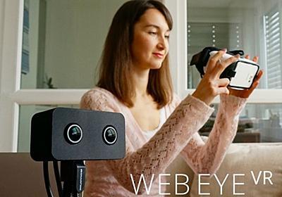 VRゴーグルで立体視ビデオチャットするための2眼ウェブカメラ「WebEye VR」 - CNET Japan