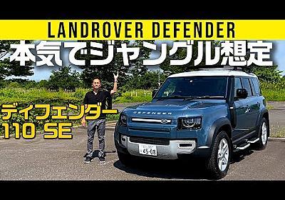 【ディフェンダー 110 SE】川渡りも本気想定【ランドローバー】