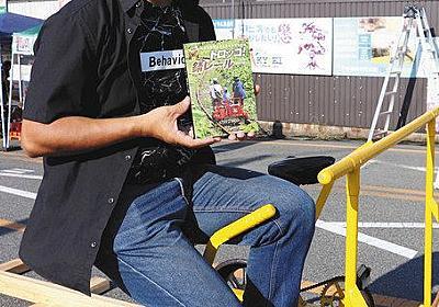 <キラリ近江びと> 鉄道関連本を18冊出版した医師・笹田昌宏さん:中日新聞Web