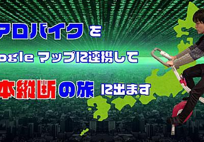 エアロバイクをGoogleマップに連携して日本縦断の旅に出ます | オモコロ
