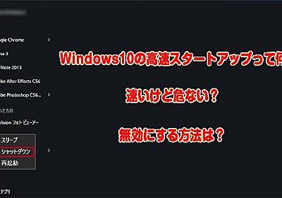 Windows10の高速スタートアップって何?速いけど危ない?無効にする方法は? | ligamap