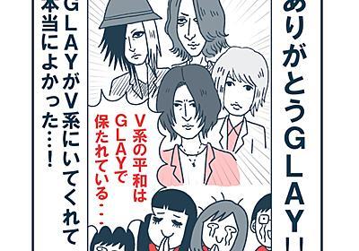 【漫画】GLAYはV系の良心!?人気V系漫画家が描く「GLAYが聖人と呼ばれる訳」 - Yahoo! JAPAN