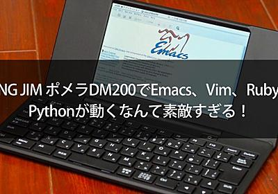 KING JIM ポメラDM200でEmacs、Vim、Ruby、Pythonが動くなんて素敵すぎる!