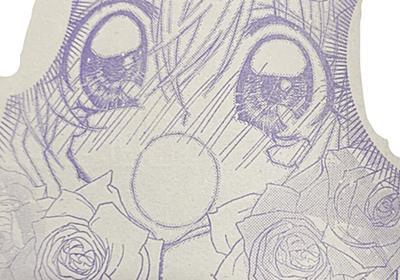 花 と ゆめ 酷似