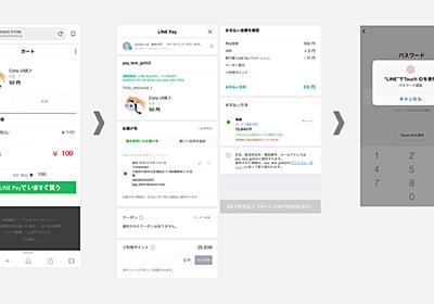 「LINE ID」ログイン機能や配送情報、「LINE Pay」加盟店に提供「LINE Checkout」 ネット通販など便利に - ITmedia NEWS