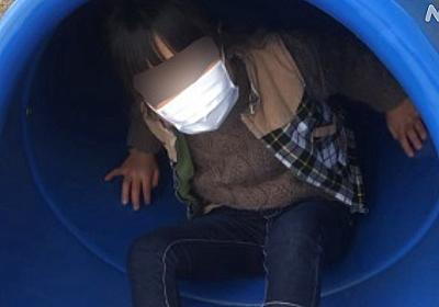 「妹がジャングルジムから落ちた」 | NHKニュース