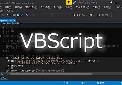 特殊フォルダーのパスを取得するVBScript   初心者備忘録