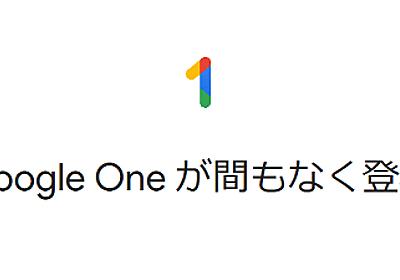 Googleドライブの改良版「Google One」が日本でも間もなくサービススタート - GIGAZINE