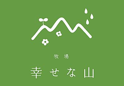 【デザインした】酪農家さんの名刺をデザインしました。ラフ案から考え方まで。   Manaty Graphic Design