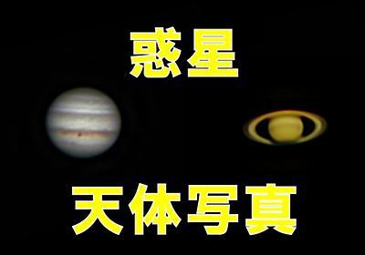 いろんな望遠鏡やカメラで惑星を撮影してみた