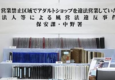 「まんだらけ」を書類送検 禁止区域で風俗営業の疑い   共同通信