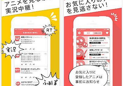 アニメ実況専用Twitterクライアント「アニプラ」 アニメ好きが開発 - ITmedia NEWS