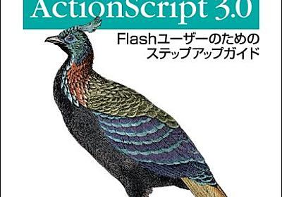 Amazon.co.jp: 初めてのActionScript 3.0 ―Flashユーザーのためのステップアップガイド: Rich Shupe, Zevan Rosser, HASH(0x767ead0): Books