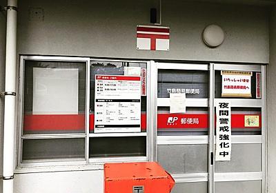 お金が預けられない、引き出せない!! 離島の事件簿。 | 鹿児島県三島村|GO!MISHIMA