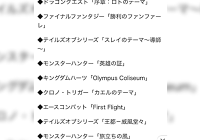 「ゲーム音楽が音楽として扱われたようで嬉しい」東京五輪開会式のゲーム音楽に関するまとめ→著名人の反応も - Togetter