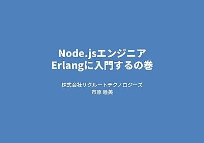 Node.jsエンジニアErlangに入門するの巻