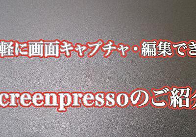 ブログ運営の必須ツール、画面キャプチャ・加工・編集ソフトScreenpressoのご紹介! | バリじゃむ