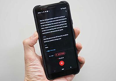 録音しながら文字起こし。Googleの「レコーダー」がPixel 3aなどに対応 - Impress Watch
