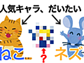 """【法則】人気キャラクターはだいたい""""猫""""か""""ネズミ""""。その中で最強キャラは""""あいつ""""だった話 - ポロロッカの卵"""