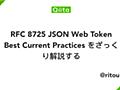 RFC 8725 JSON Web Token Best Current Practices をざっくり解説する - Qiita