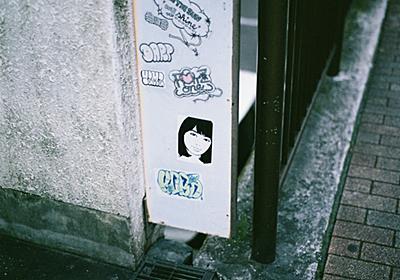 色んな人の中に生きている「東京」 - おゆみパイのブログ
