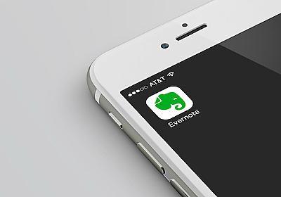 「Evernoteプレミアム」の料金が40%割引中!背後には経営危機の噂も - iPhone Mania