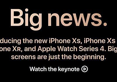 iPhone XSのSは何の意味? | ギズモード・ジャパン