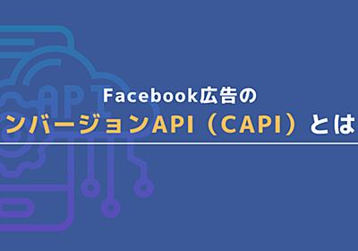 Facebook広告のコンバージョンAPI(CAPI)とは何か?を理解する前に知っておきたいこと アナグラム株式会社