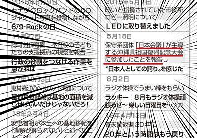【怪しい】沖縄知事選候補の佐喜真さんは、どうして「日本会議」という団体に所属していることを隠すの? - 健康になるためのブログ