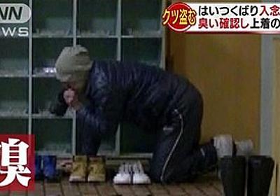 痛いニュース(ノ∀`) : 四つんばいで小学校の下駄箱の靴の匂いを嗅ぐ男逮捕 「男女は関係ない」 - ライブドアブログ