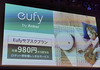 ロボット掃除機のサブスク、Ankerが提供 月980円 - Engadget 日本版
