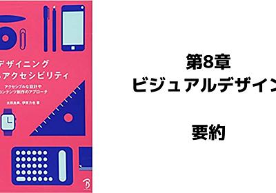 アクセシビリティに配慮したビジュアルデザイン|akatsuki174|note