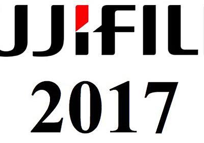 富士フイルムが2017年に発表する新製品の噂まとめ。 | CAMEOTA.com