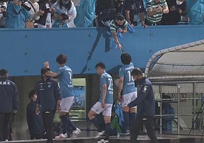 横浜FC、試合後に所属選手が観戦ルール違反のファンサービスをしていたことを謝罪 サイン求めた観客に応じる : ドメサカブログ