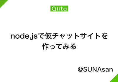 node.jsで仮チャットサイトを作ってみる - Qiita