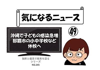 沖縄で子どもの感染急増 那覇市の小中学校など休校へ【気になるニュース㊾】 - 独断と偏見で楽しく教育を語る